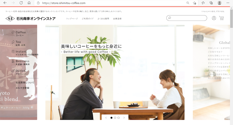20210301石光商事サイト