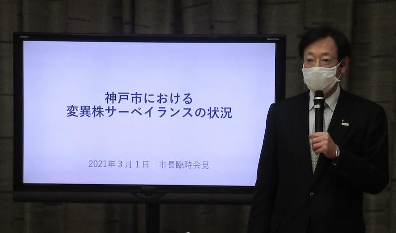20210302久元神戸市長