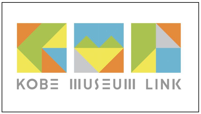 20210308神戸ミュージアムリンク