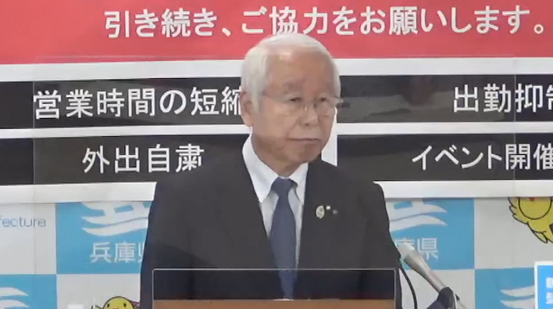20210309井戸兵庫知事