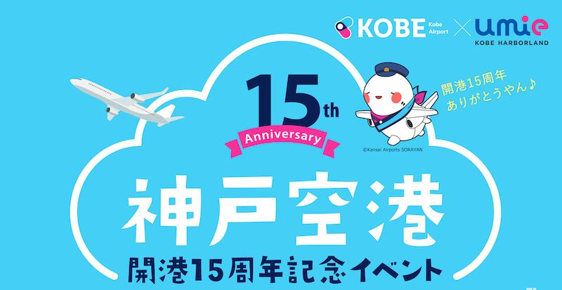 20210310神戸空港15周年