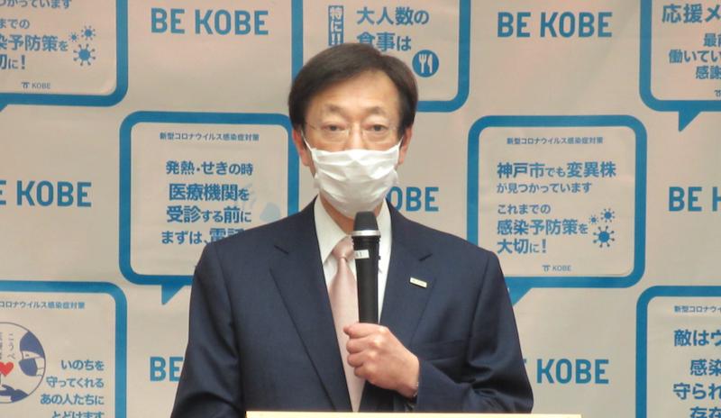 20210326久元神戸市長