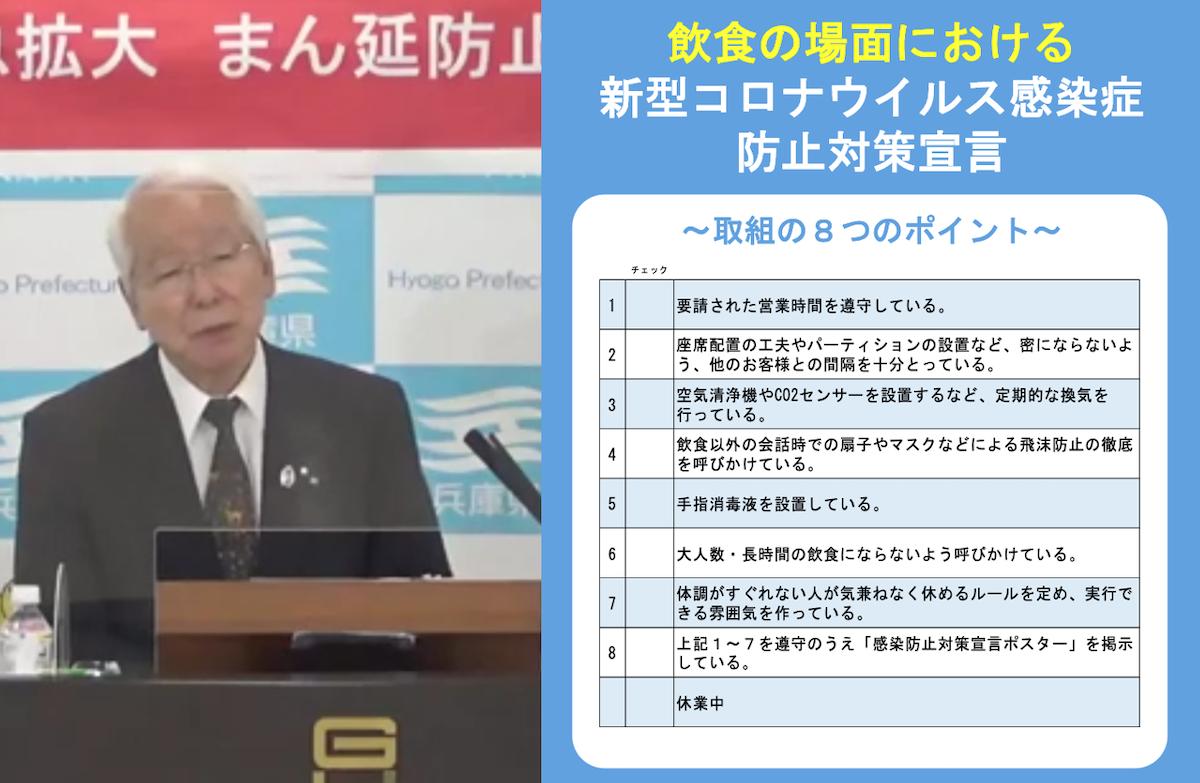 20210407井戸知事会見