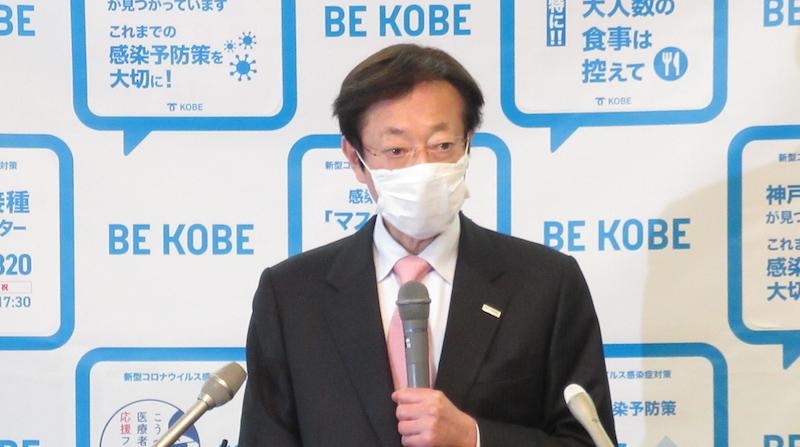 20210409久元神戸市長