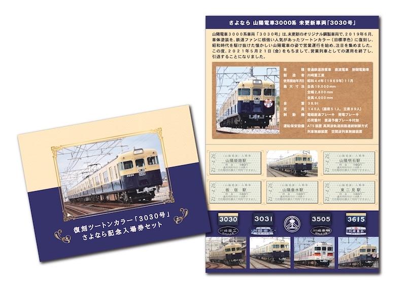 20210419山陽電入場券