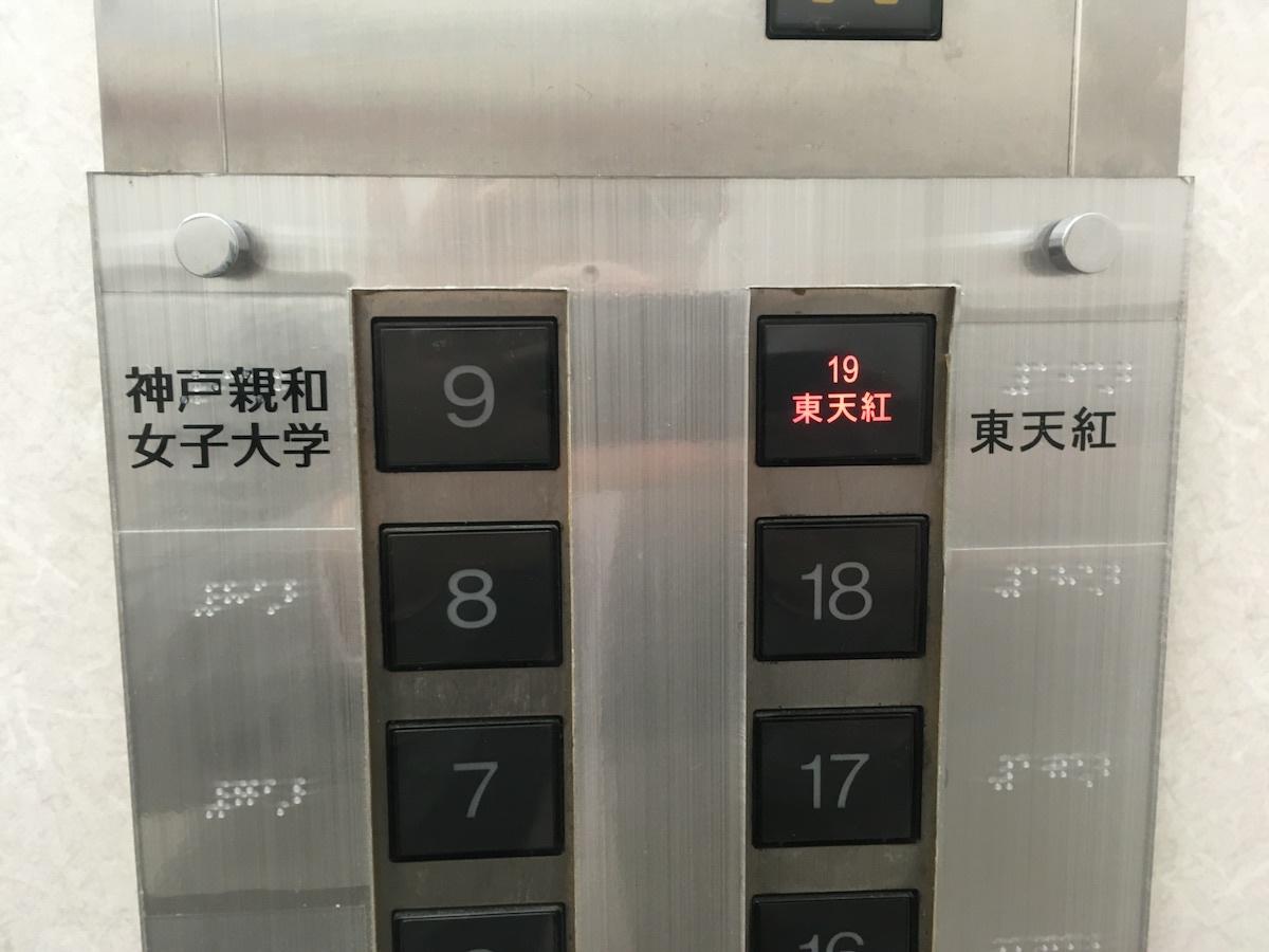 東天紅行きエレベーター