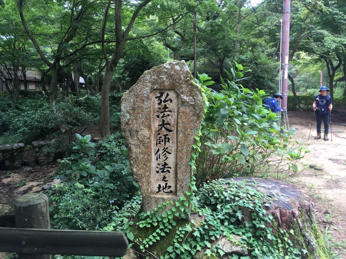 7弘法大師の碑