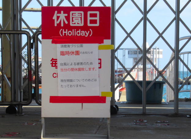 須磨海浜海釣り公園