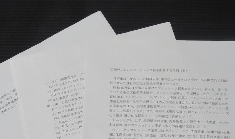 20210504神戸らしいファッション文化条例案