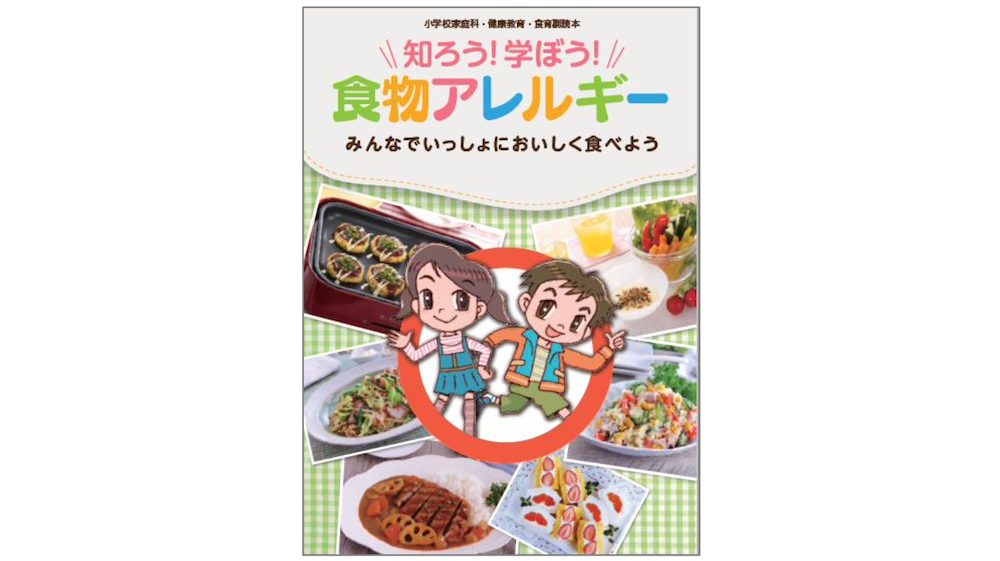 20210520食物アレルギー副読本