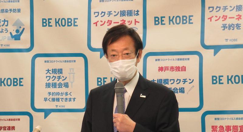20210528久元神戸市長