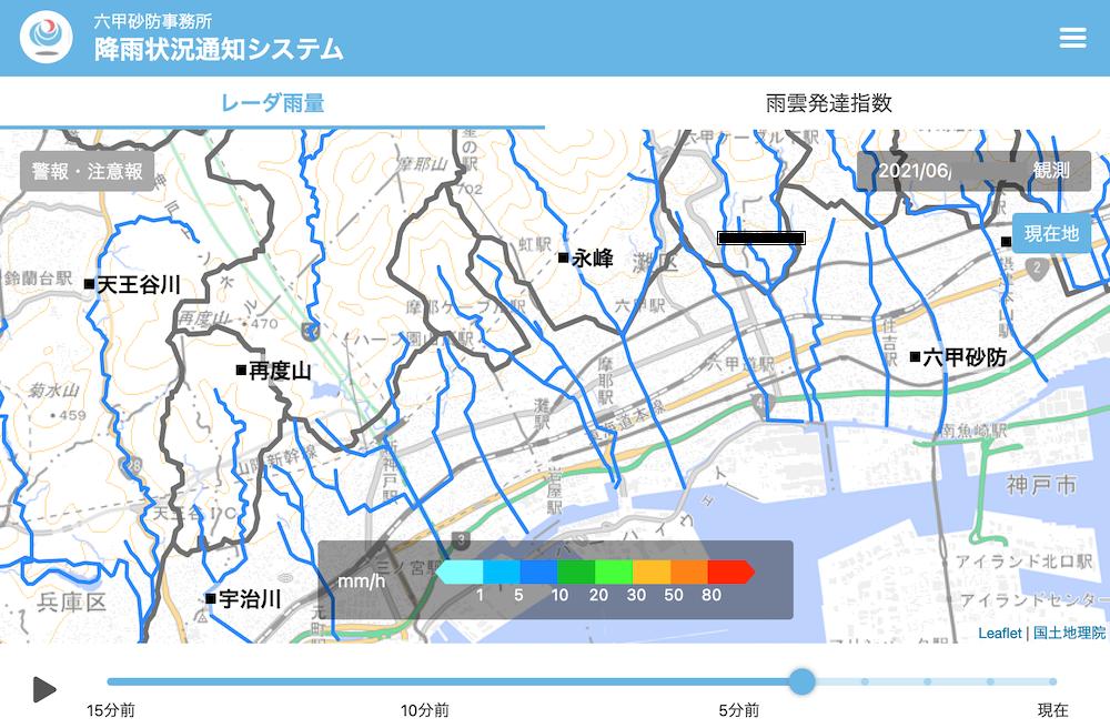 20210607降雨状況システム