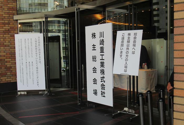 20210625川重株主総会