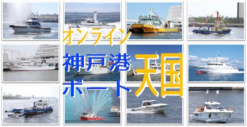 20210716ボート天国