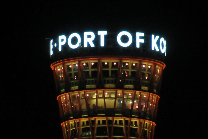 20210816ポートタワー夜