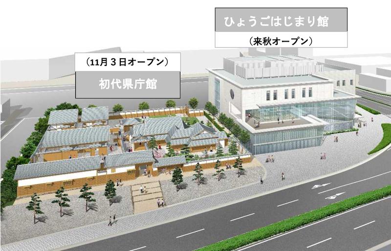 20210913兵庫津ミュージアム