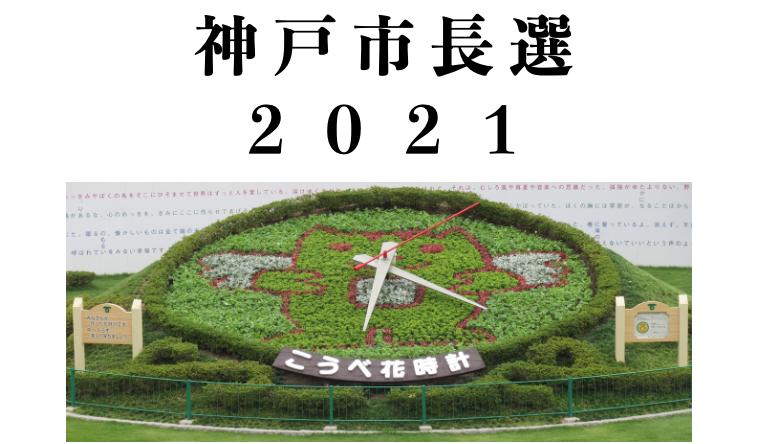 20211004神戸市長選アイコン