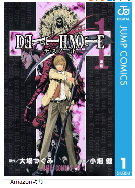 deathnote.png