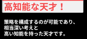 tensai1.png