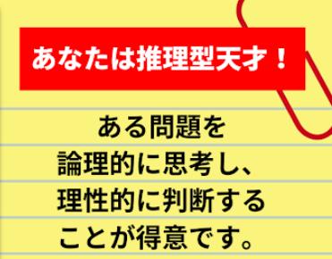 tensai2.png