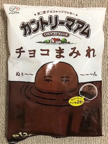 チョコまみれ1