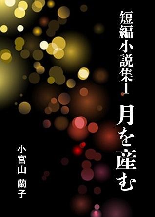 小宮山 短編集1