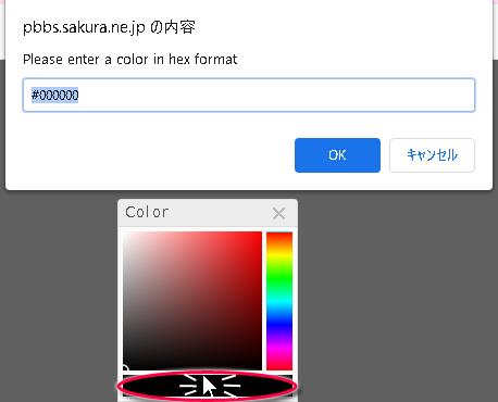 カラー数値入力方法0002