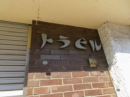 北浦和駅周辺07