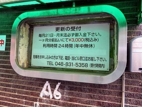 北浦和駐輪場03