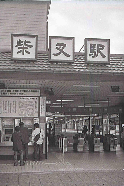 柴又駅改札、カプチャ