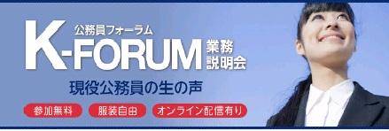 K-FORUM.jpg