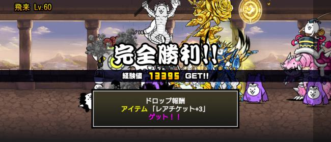 飛来lv60(レアチケ)