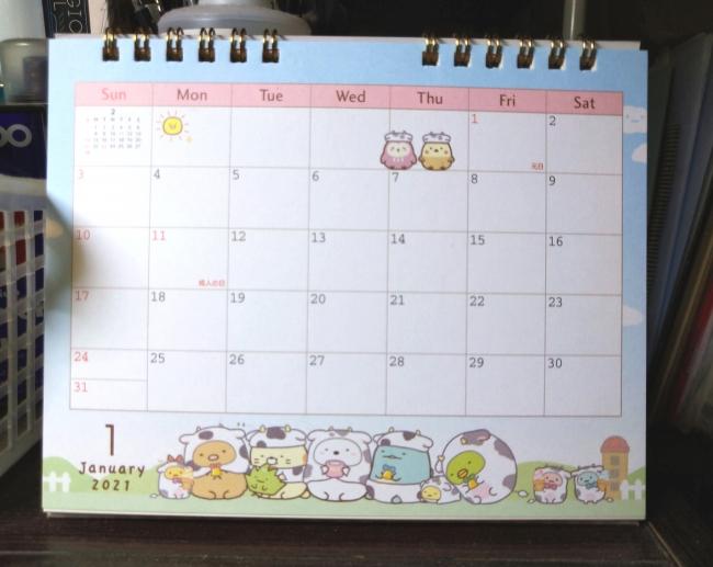 丑年カレンダー(1月)