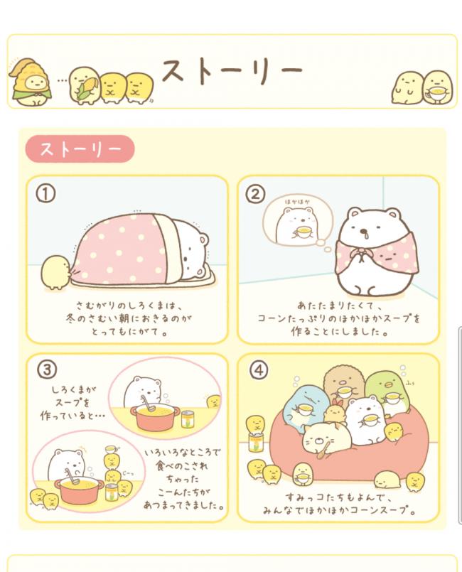 コーンスープ(ストーリー)
