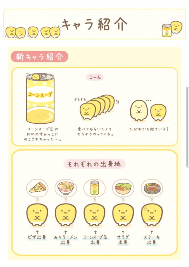 コーンスープ(キャラ紹介)