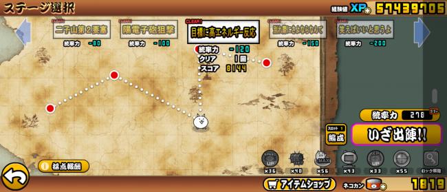 ステージ選択画面2