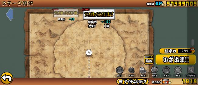 ステージ選択画面3