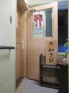 IMG_4098和さび 仙台
