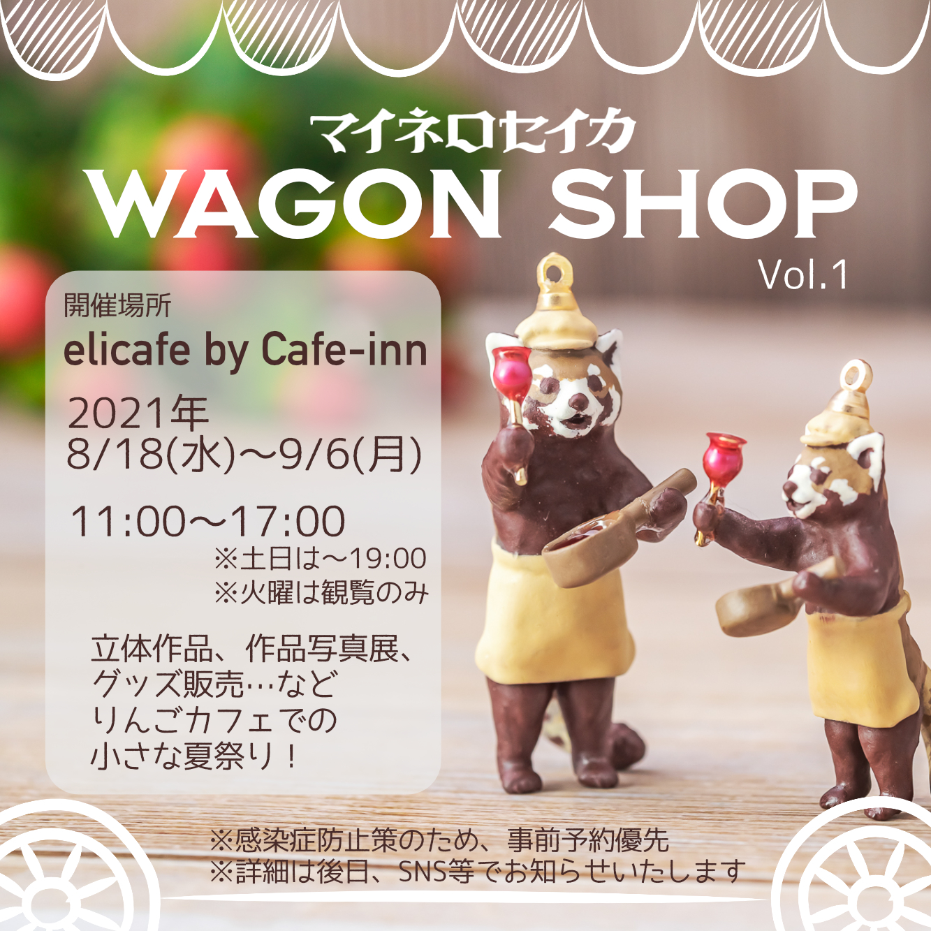 WAGONSHOP21夏-簡易スクエア