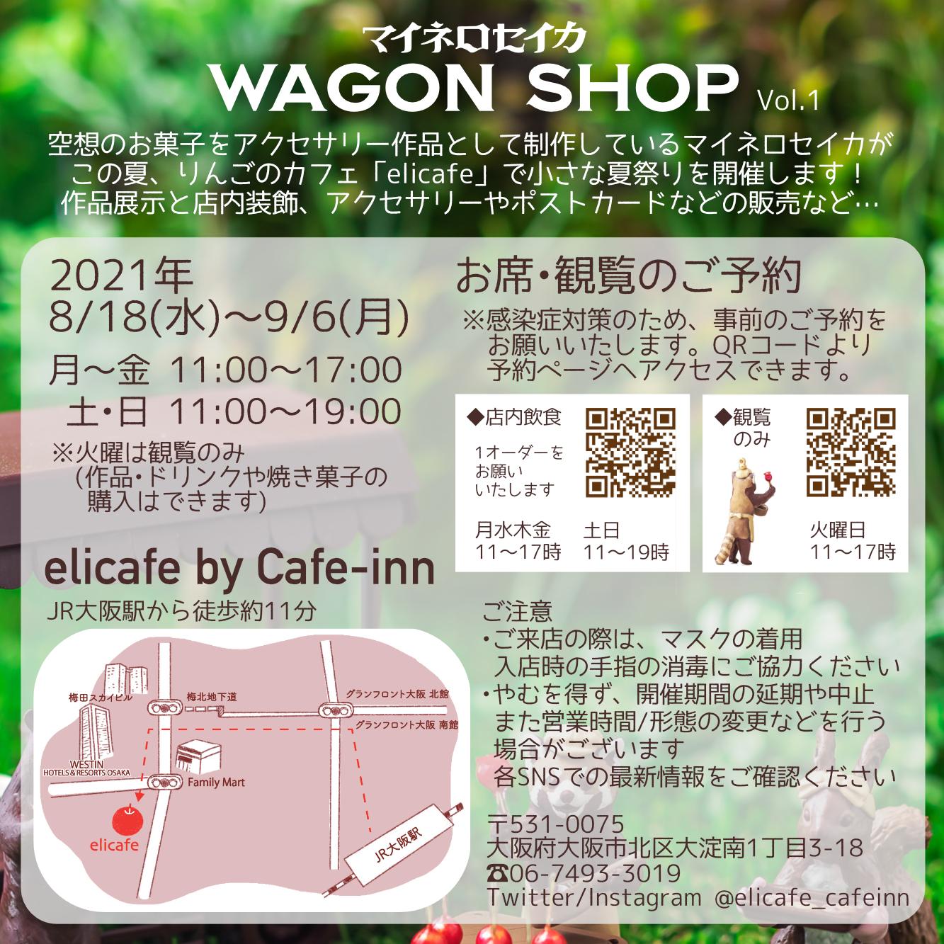 wagon-shop1-B.jpg