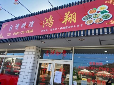 二宮町の台湾料理鴻翔の店外