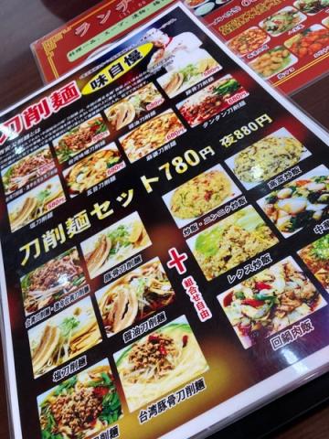鴻翔の刀削麺セットメニュー