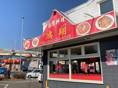 台湾料理鴻翔の店外