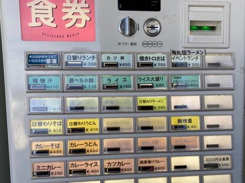 小田原市役所食堂の券売機
