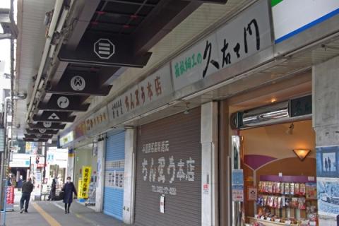 休業が目立つ小田原の土産物屋
