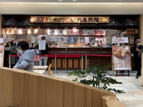閉店したダイナシティイーストの丸亀製麺