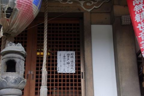 早川観音のサル出没を知らせる貼り紙