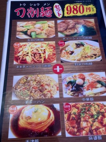 興福順の刀削麺セットメニュー