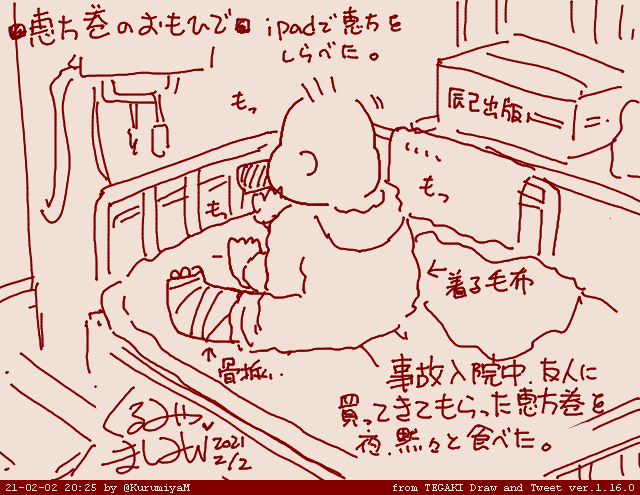 恵方巻2014