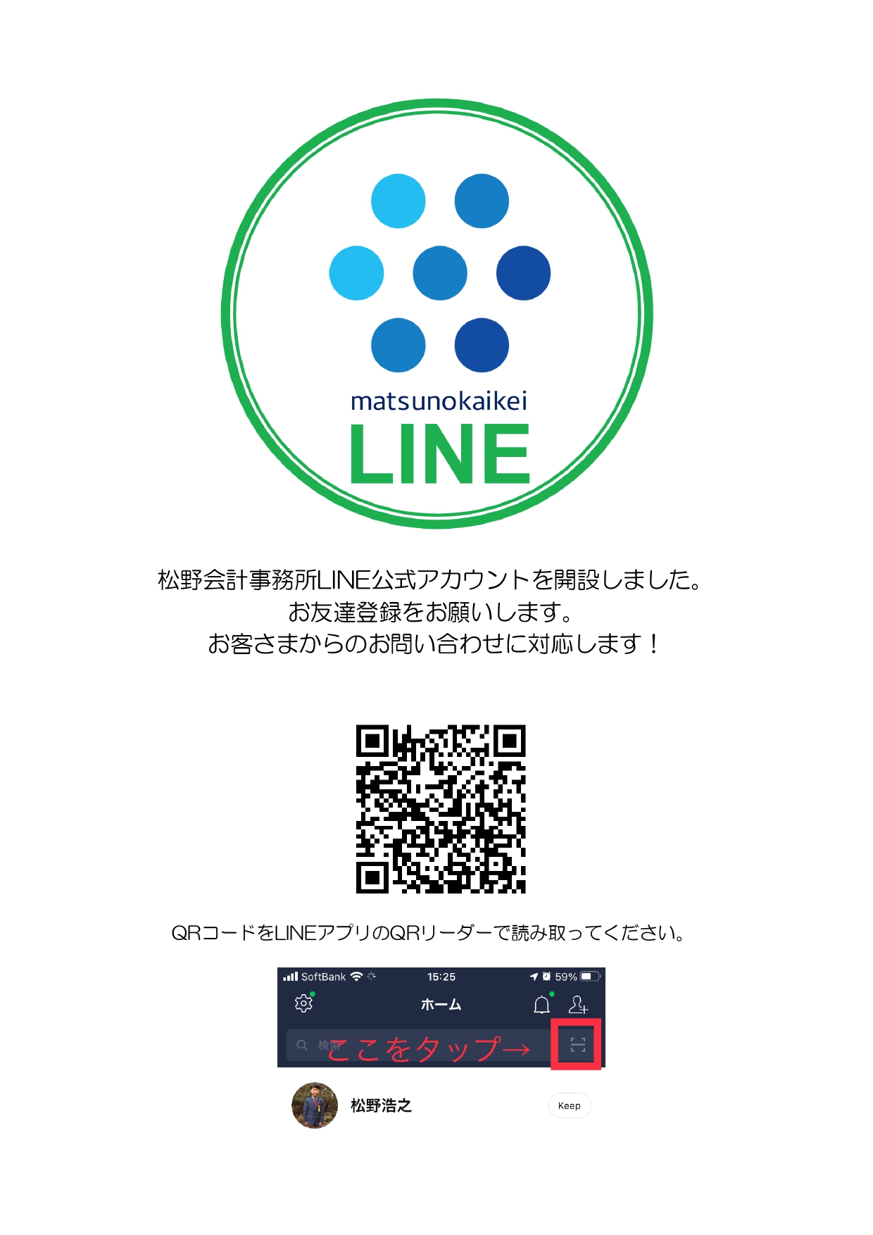LINE登録お願いします_page-0001